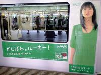 東武鉄道:ルーキー車両1