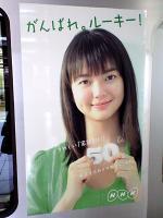 東武鉄道:ルーキー車両4