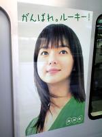 東武鉄道:ルーキー車両5