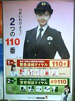 110番ポスター