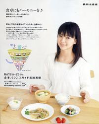 食事バランスガイド(きょうの料理6月号)