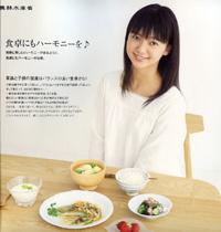食事バランスガイド(きょうの料理ビギナーズ6月号)