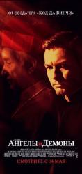 天使と悪魔⑦