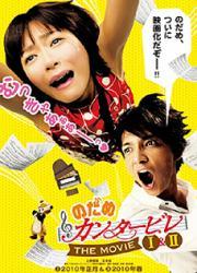 のだめカンタービレ THE MOVIE Ⅰ&Ⅱ