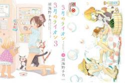 3月のライオン③掛け替えブックカバー
