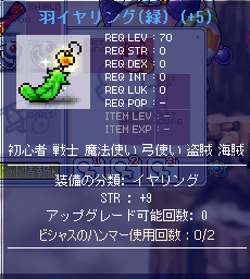 耳(緑イヤ)
