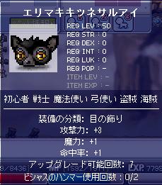 目(エリマキ)