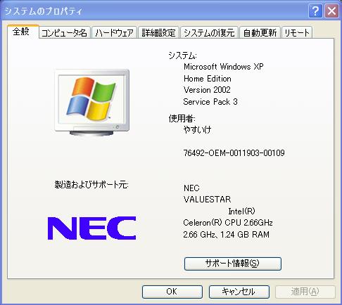 PC基本情報