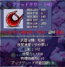 血ダガ武器