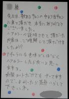 100125お手紙 (2)c20