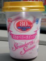 100801いちご (4)c