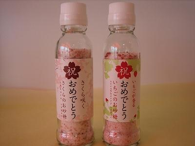 2010.08.16 お砂糖シリーズその3