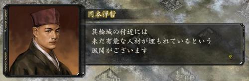 佐竹の野望23