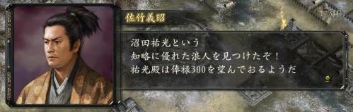 佐竹の野望26