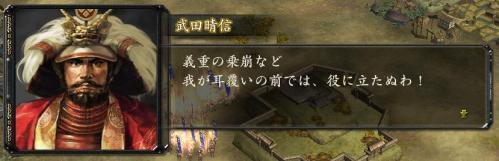 佐竹の野望48