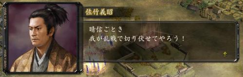 佐竹の野望49