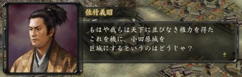佐竹の野望54
