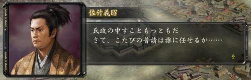 佐竹の野望59
