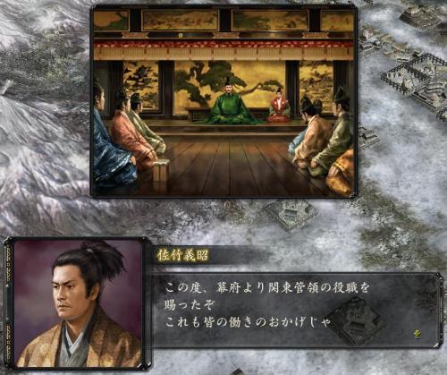 佐竹の野望70