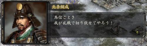 佐竹の野望75