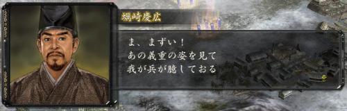 佐竹の野望91