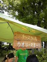 カオリ-ヌ菓子店さん。