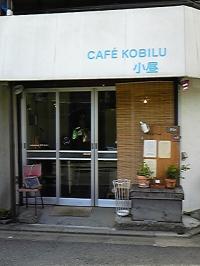 CAFE KOBILU