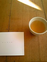 おいしいお茶と。