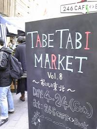 TABE TABI MARKET