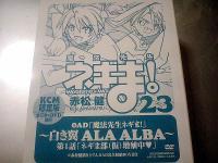 ネギま23巻限定版
