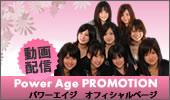 P-Aオフィシャルサイト「Power Age PROMOTION」