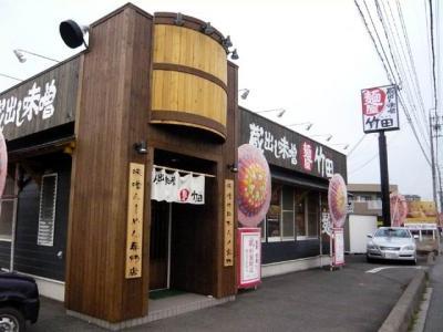 蔵出し味噌 麺屋 竹田