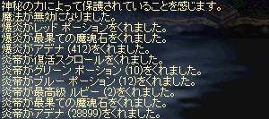 080105炎帝Drop