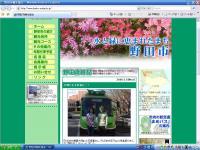 野田市観光協会