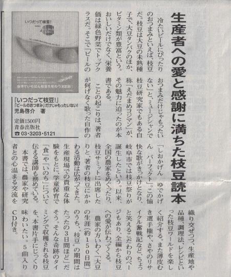 枝豆書評_1