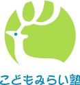 kodomomiraijyuku_logo3.jpg
