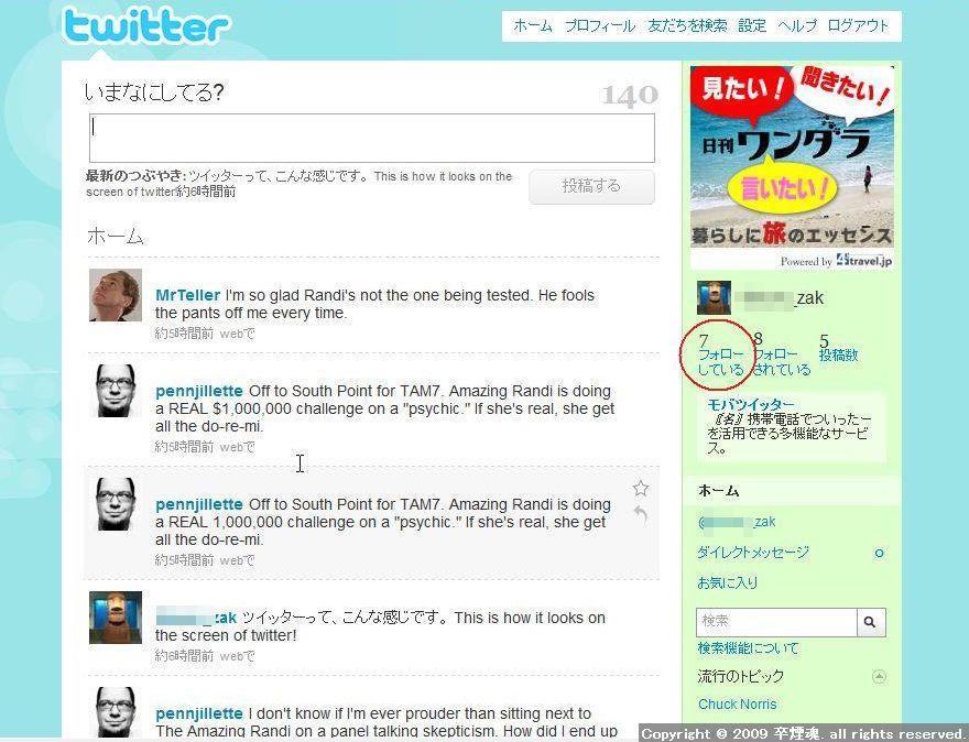 Twitter Capture5