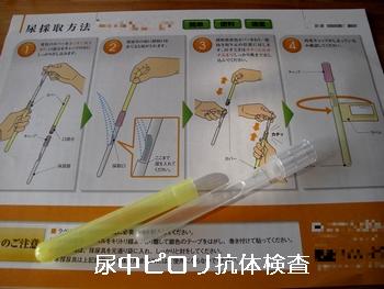 尿中ピロリ抗体検査 使用方法