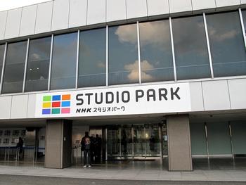 NHKスタジオパーク 入口