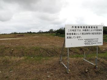 不発弾等探査事業地区の看板