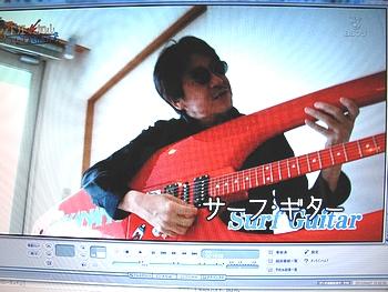 高中正義さん所有のSurf Guitar