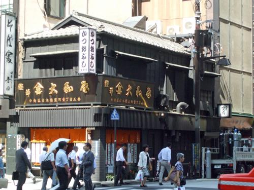 日本橋大和屋