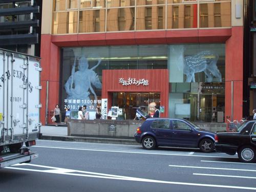 奈良Shop