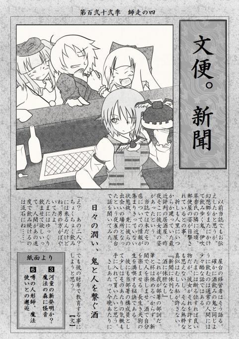 第百弐十弐季 師走の四 壱頁