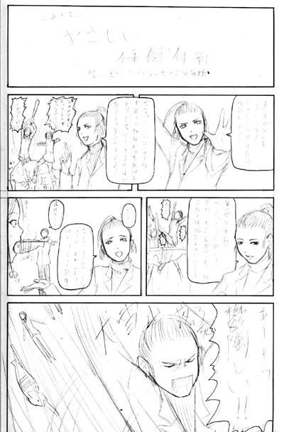解説漫画下書き
