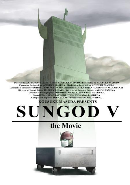 超合体戦士サンゴッドV the Movie