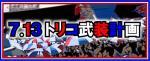 trico_banner.jpg