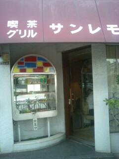 サンレモ2店