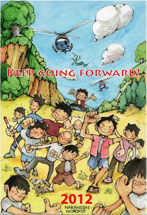 2012_年賀状_Keep_going_Forward