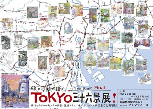 2011_T36_Poster_A1.jpg